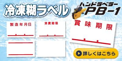 ハンドラベラー最小ラベルのPB-1 ラベルは小さくてもしっかり貼りつき、冷凍環境でもはがれません!