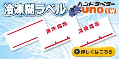 冷凍環境でも大きな印字は大活躍!冷凍庫内でも見やすさNo.1のuno1w 冷凍糊ラベル