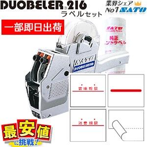 DUO216 標準セット