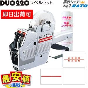 DUOBELER220 本体+標準ラベル10巻セット