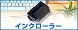 インクローラー