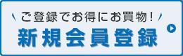 会員登録/修正