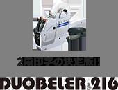 ラベラーDUOBELER216