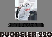 ラベラーDUOBELER220