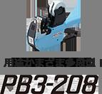 ラベラーPB3-208