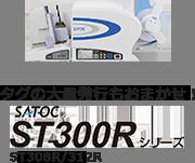 SATOC(サトック)