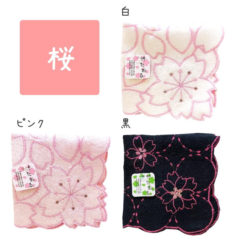 竹タオル 桜