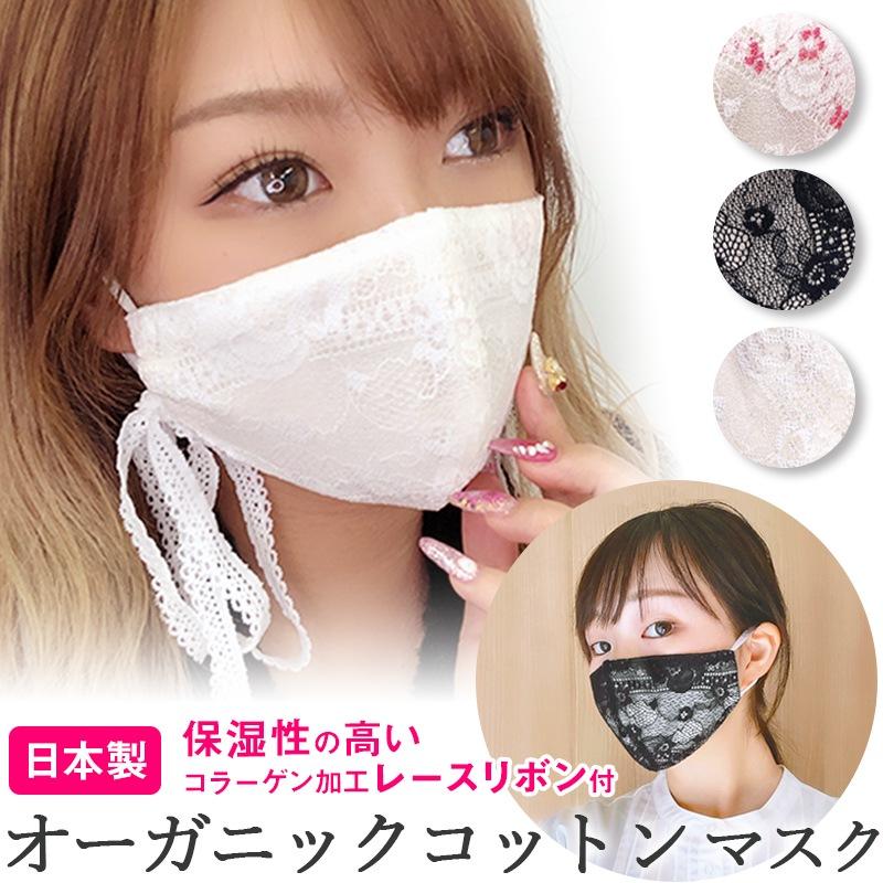 レースマスク 美人マスク オーガニックコットン サステナブル 上品