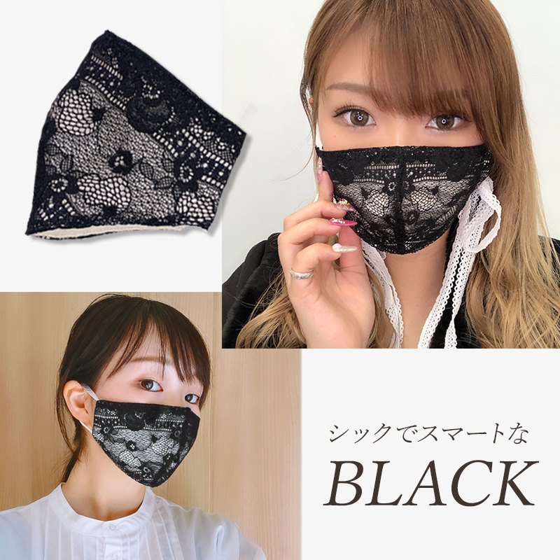 レースマスク ブラック