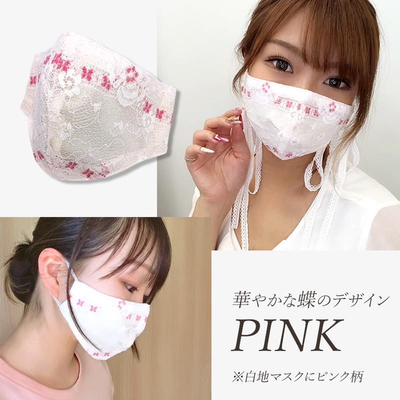 レースマスク ピンク