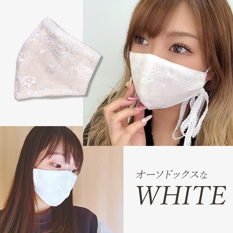 レースマスク ホワイト