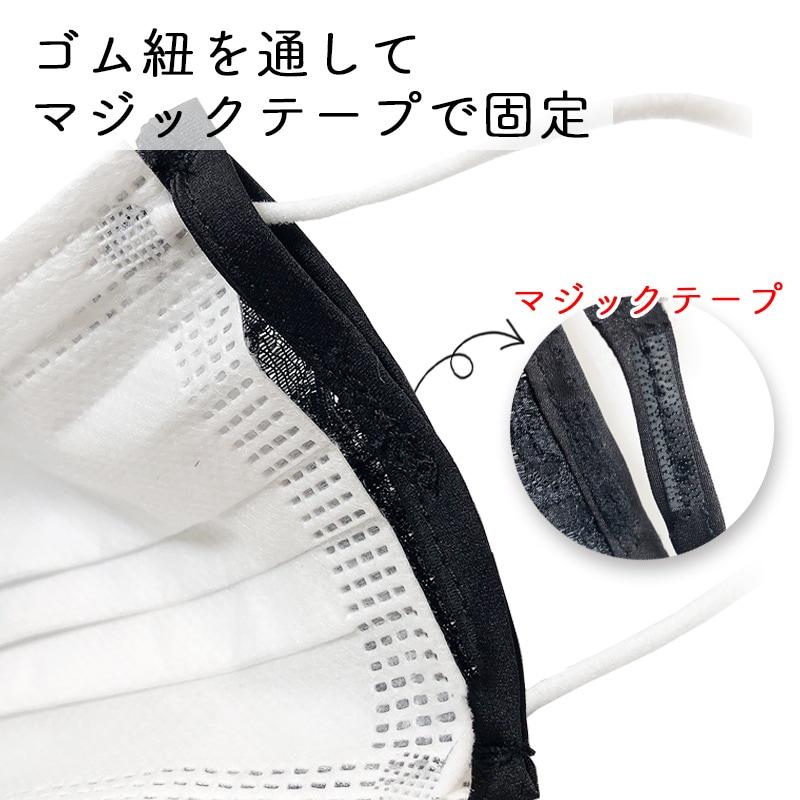 マスクカバー 日本 レース 黒