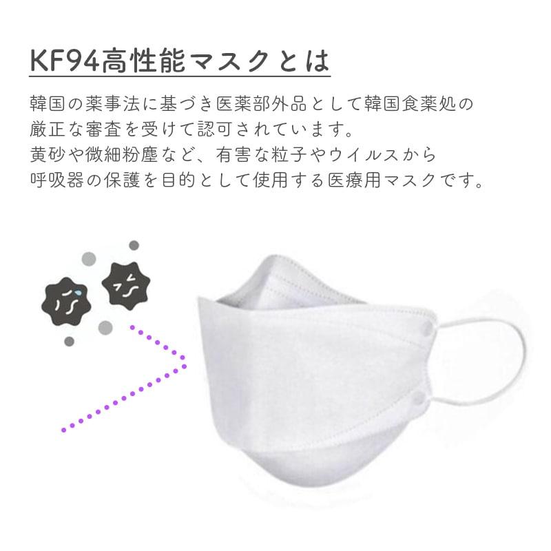 KF94 韓国 マスク 不織布 ダイヤモンドマスク
