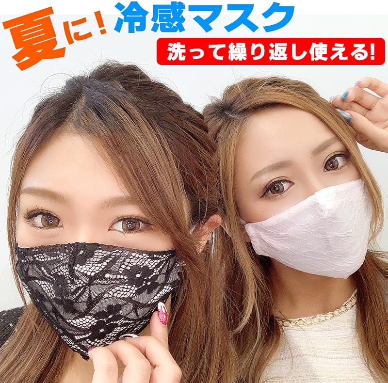 冷感マスク 布マスク レースマスク