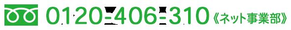ネット事業部 0120-406-310