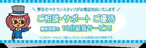 ご相談・サポート ご優待 無料時間の10分延長サービス!