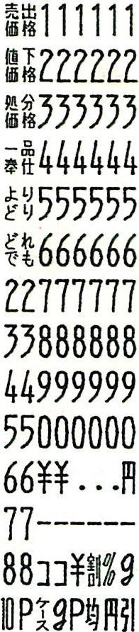 DUOBELER216 上段印字 SB14N