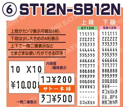 DUOBELER216 ST10N-SB12N WA2010007 お取り寄せ印字