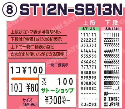 DUOBELER216 ST10N-SB13N WA2010010 お取り寄せ印字