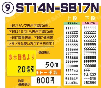 DUOBELER216 ST14N-SB17N WA2010008 即日出荷可