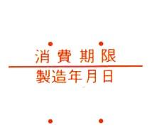 DUO216 消費期限/製造年月日