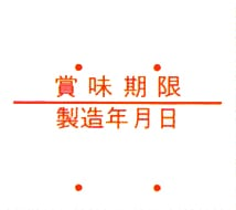 DUO216 賞味期限/製造年月日