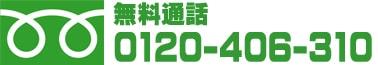 東京西サトーフリーダイヤル0120-406-310