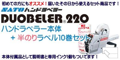 DUOBELER220 ハンドラベラー本体+半のりラベル10巻セット