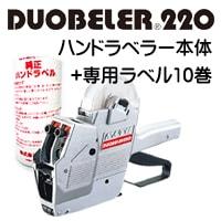 ハンドラベラー DUOBELER220