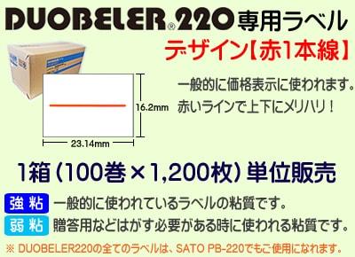 DUOBELER220 赤1本線 1箱 100巻
