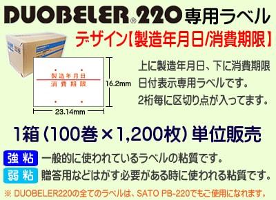 DUOBELER220 製造年月日/消費期限 1箱 100巻