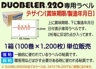 DUOBELER220 賞味期限/製造年月日 1箱 100巻