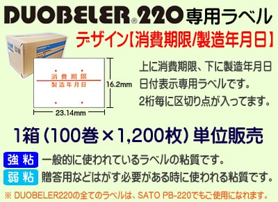 DUOBELER220 消費期限/製造年月日 1箱 100巻
