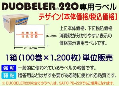 duo220 本体/税込