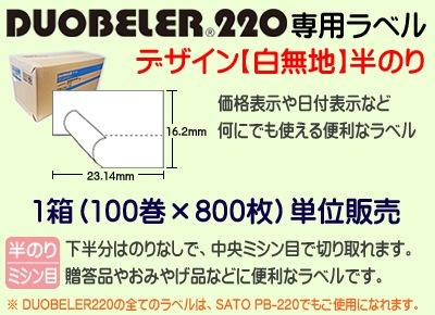 DUOBELER220 白無地(半のりミシン目) 1箱 100巻