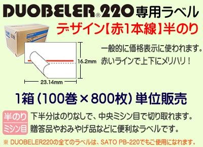 DUOBELER220 赤1本線(半のりミシン目) 1箱 100巻