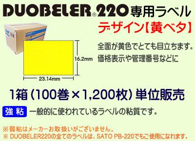 DUOBELER220 黄ベタ 1箱 100巻