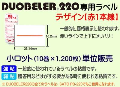 DUOBELER220 赤1本線 小ロット 10巻
