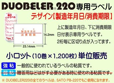 DUOBELER220 製造年月日/消費期限 小ロット 10巻