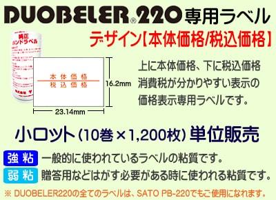 DUOBELER220 本体価格/税込価格 小ロット 10巻