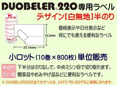 DUOBELER220 白無地(半のりミシン目) 小ロット 10巻