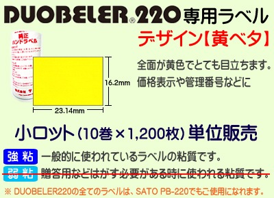 DUOBELER220 黄ベタ 小ロット 10巻