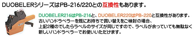 DUOBELER 216 220 互換性 PB-216 PB-220