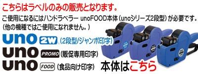 ハンドラベラー uno PROMO FOOD uno2w 本体販売はこちら!