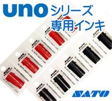 unoシリーズ用インキローラー黒赤