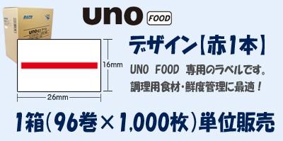 uno food 赤1本線 常温チルド