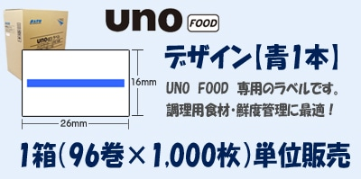 uno food 青1本線 冷凍糊 1箱