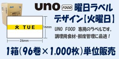 uno food 曜日ラベル 火曜日 黄 強粘 1箱