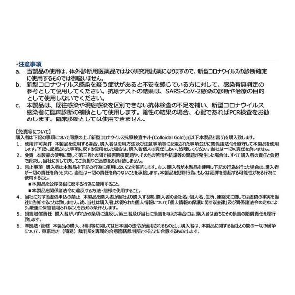 JOYSBIO抗原検査キット注意事項