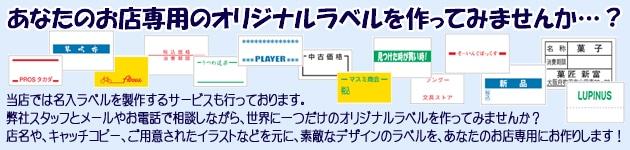 SATO ハンドラベラー SP 名入ラベル オリジナルデザイン